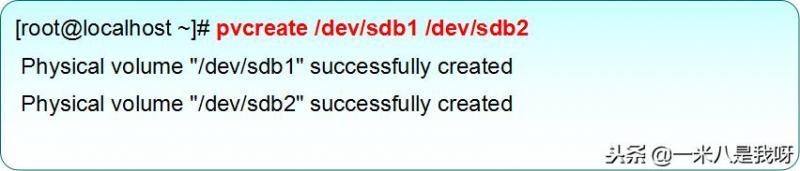 「Linux」如何创建及管理LVM分区——LVM逻辑卷管理