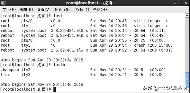 Linux如何分析和排查系统故障——分析日志文件