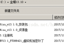 金蝶K3 WISE 13.1版本服务器安装教程